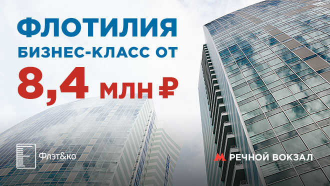 МФК «Флотилия» у м. Речной вокзал от 8,4 млн руб Есть апартаменты уже с отделкой
